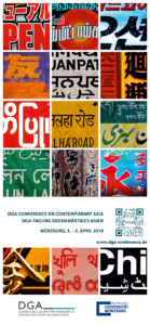 Plakat der DGA-Tagung in Würzburg, April 2019 | conference poster DGA Wuerzburg 2019 – click to download PDF